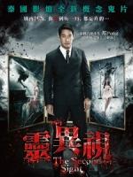 [泰] 靈異視 (The Second Sight) (2012)[台版]