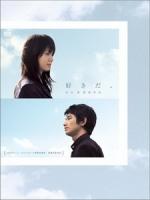 [日] 我喜歡你 (Su-ki-da) (2005)