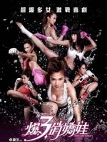 [中] 爆3俏嬌娃 (Kick Ass Girls) (2013)[台版]