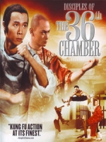 [中] 霹靂十傑 (Disciple Of 36th Chamber) (1985)
