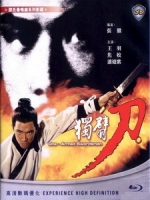 [中] 獨臂刀 (The One-Armed Swordsman) (1967)[台版]