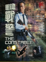 [中] 衝鋒戰警 (The Constable) (2013)[台版]