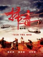 [中] 掃毒 (The White Storm) (2012)[台版]