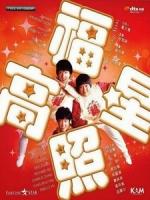 [中] 福星高照 (My Lucky Stars) (1985)[台版]