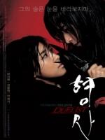 [韓] 刑事 (Duelist) (2005)