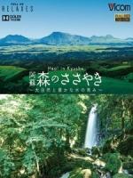 阿蘇 - 森のささやき (Heal in Kyushu)