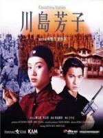 [中] 川島芳子 (Kawashima Yoshiko) (1990)[台版]