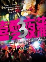 [中] 喜愛夜蒲 3 (Lan Kwai Fong 3) (2013)[台版]