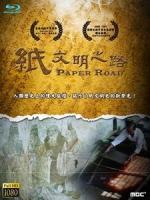 紙文明之路 (Paper Road) [Disc 3/3][台版]