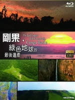 剛果,綠色地球的最後遺產 (The Last Legacy of the Green Earth - Congo Basin) [Disc 1/2][台版]