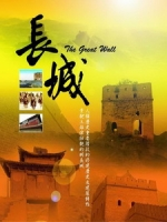 長城 (The Great Wall)[台版]