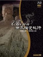 世界陶瓷紀行 (China) [Disc 1/3][台版]