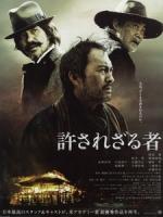 [日] 大和殺無赦 (Unforgiven) (2013)