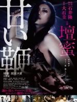 [日] 甜蜜皮鞭 (Sweet Whip) (2013)