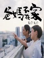 [中] 爸媽不在家 (Ilo Ilo) (2013)[台版]