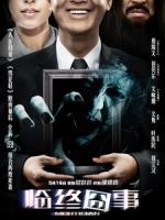 [中] 臨終囧事 (Mortician) (2013)[台版]
