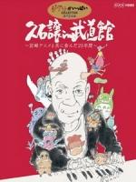 """久石讓 - 2008 武道館音樂會 """"與宮崎駿動畫共同走過的 25 年"""""""