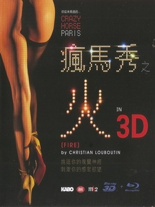 [法] 瘋馬秀之火 3D (Crazy Horse Paris Fire by Louboutin In 3D) (2012) <2D + 快門3D>[台版]