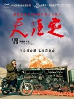 [中] 天注定 (A Touch Of Sin) (2013)