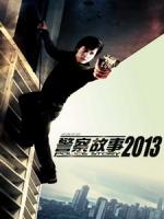 [中] 警察故事 2013 (Police Story 2013) (2013)[台版]