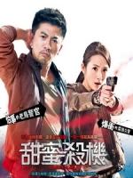 [中] 甜蜜殺機 (Sweet Alibis) (2013)[台版]