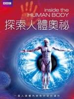 探索人體奧秘 (Inside the Human Body) [Disc 1/2][台版]