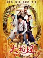 [中] 大稻埕 (Twa-tiu-tiann) (2013)[台版]