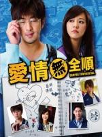 [中] 愛情無全順 (Campus Confidential) (2013)[台版]