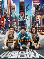 [中] 海闊天空 (American Dreams in China) (2013)[原版字幕]