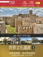 世界文化遺產 - 4 西班牙 (The World Cultural Heritage - 4 Spain)[台版]