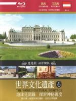 世界文化遺產 - 6 奧地利 (The World Cultural Heritage - 6 Austria)[台版]