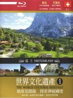 世界文化遺產 - 1 瑞士 (The World Cultural Heritage - 1 Switzerland)[台版]
