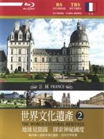 世界文化遺產 - 2 法國 (The World Cultural Heritage - 2 France)[台版]