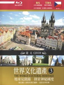 世界文化遺產 - 3 捷克 (The World Cultural Heritage - 3 Czech)[台版]