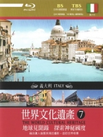 世界文化遺產 - 7 義大利 (The World Cultural Heritage - 7 Italy)[台版]