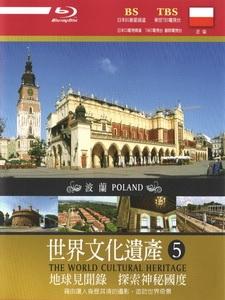 世界文化遺產 - 5 波蘭 (The World Cultural Heritage - 5 Ppland)[台版]