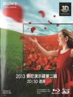 2013 索尼演示碟 第二輯