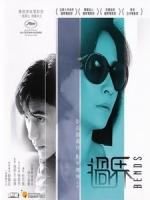 [中] 過界 (Bends) (2013)[台版]