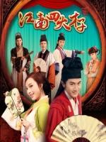 [陸] 江南四大才子 (The Four Scholars In Jiangnan) (2014) [Disc 2/2]