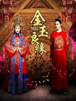 [陸] 金玉良緣 (Perfect Couple) (2014) [Disc 1/3]