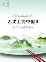 舌尖上的中國 2 (A Bite of China 2)