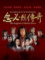 [陸] 忽必烈傳奇 (The Legend of Kublai Khan) (2013) [Disc 1/3]