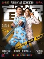 [中] 盲探 (Blind Detective) (2013)[台版]