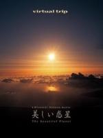 實境之旅 - 美麗的惑星 (Virtual Trip - The Beautiful Planet)