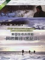 東亞生命大探勘 - 阿穆爾河 (The Amur Exploring The Life Of East Asia) [Disc 4/5][台版]