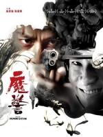 [中] 魔警 (That Demon Within) (2013)[台版]