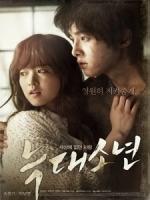 [韓] 狼少年 - 不朽的愛 (A Werewolf Boy) (2012)[台版]