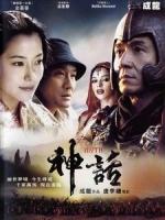 [中] 神話 (The Myth) (2005)[台版]