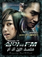 [韓] 深夜FM (Midnight F.M.) (2010)