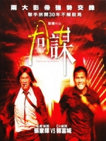 [中] 同謀 (Conspirators) (2013)[台版]